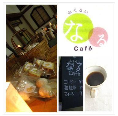 なるCafe
