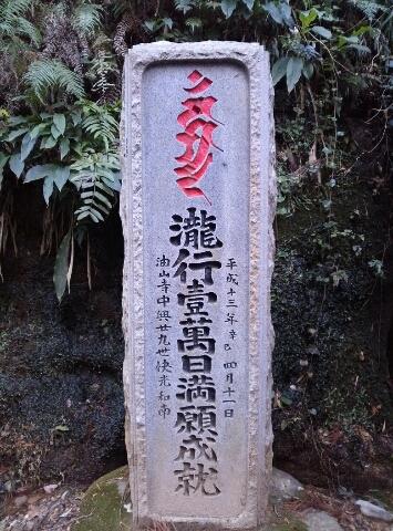 油山寺16