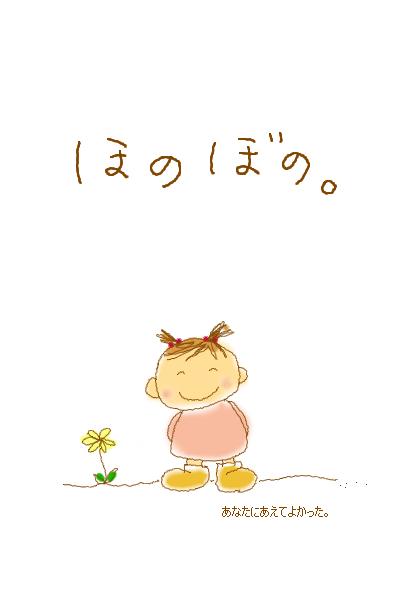 f8_honobono_20120315225735.jpg
