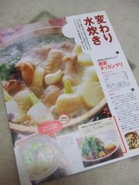 参考レシピ