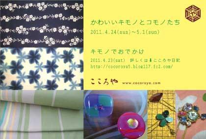 omote_20110328235121.jpg