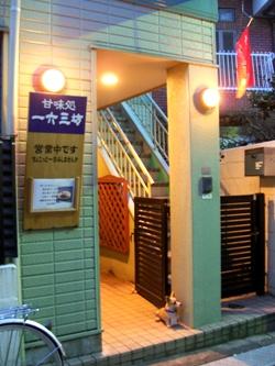 ichiroku1.jpg