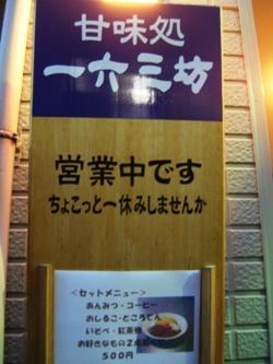 ichiroku2.jpg