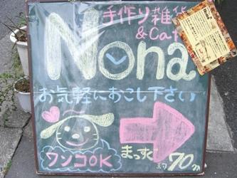 nonahachi1.jpg