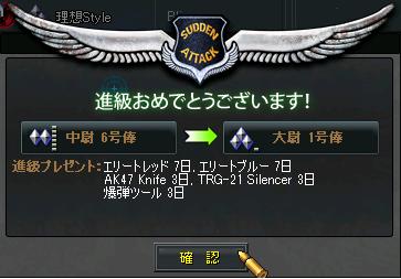 中尉→大尉UP