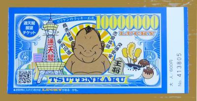 通天閣のチケット2009