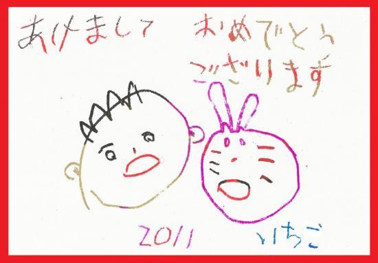 いちごの年賀状2010赤