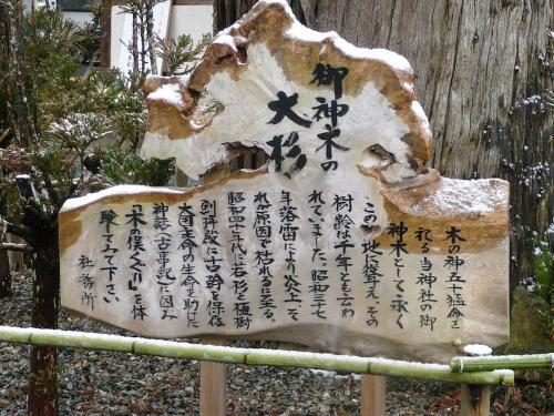 雪景色の伊太祁曽神社2011.02.11-08