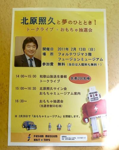 北原照久さん、トークライブ2011