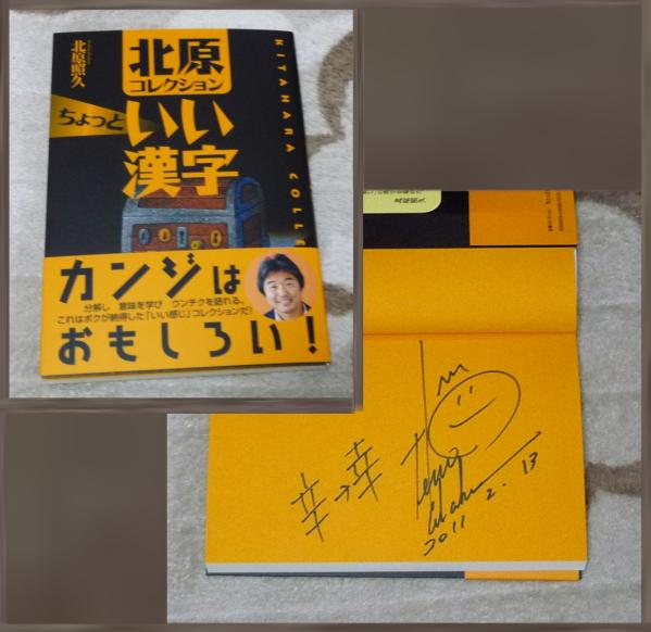 北原照久さんのサイン2011-02