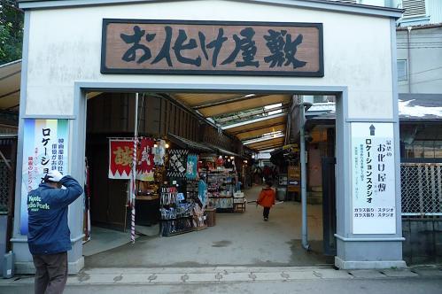 太秦映画村2011-村の中ーお化け屋敷