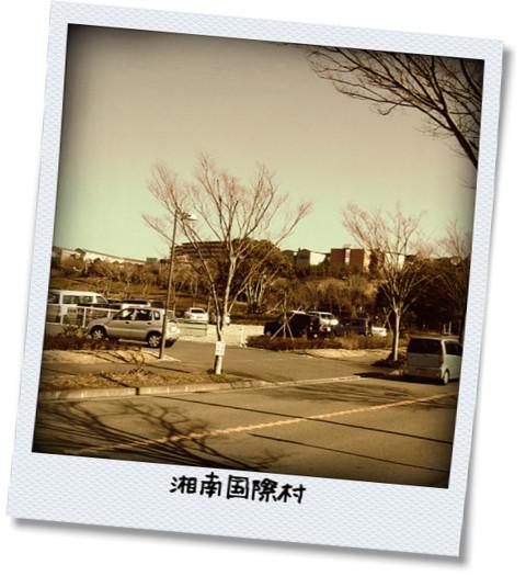 湘南国際村 到着