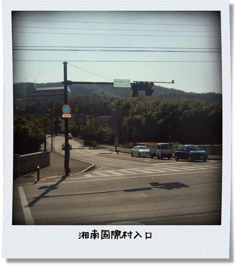 湘南国際村入口 写真風