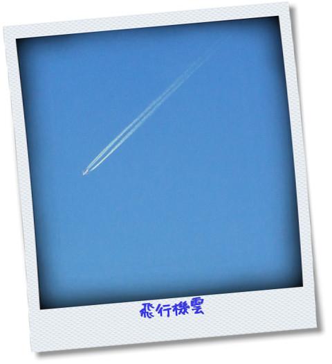 飛行機雲 写真風