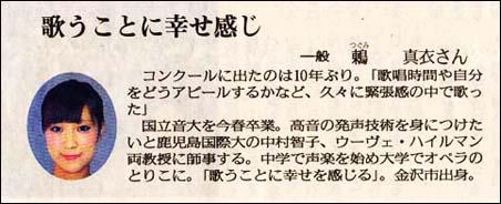 つぐみさん新聞記事