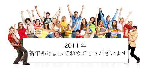2011年年始あいさつ
