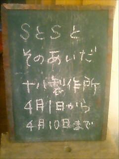 和田さん展示会