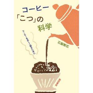 コーヒー 「こつ」の科学