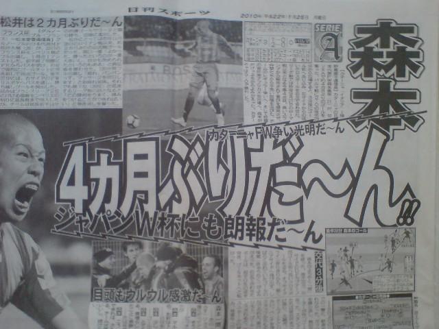 日刊スポーツだ~ん