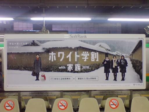 新橋駅ソフトバンク
