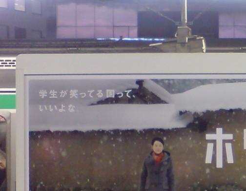 新橋駅ソフトバンクアップ