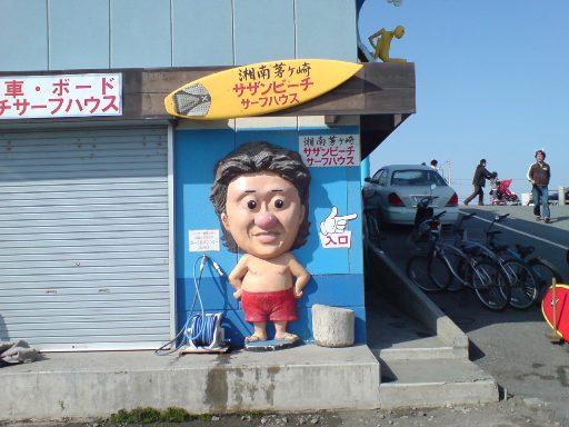サザンビーチ桑田