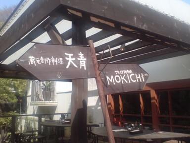 moichi2.jpg