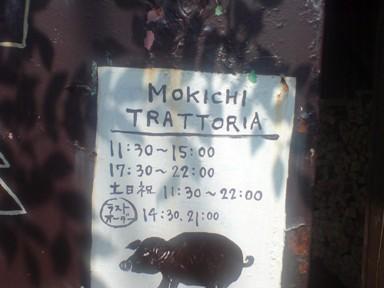 mokichi1.jpg