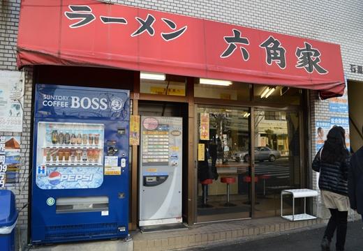 六角橋商店街 (31)_R