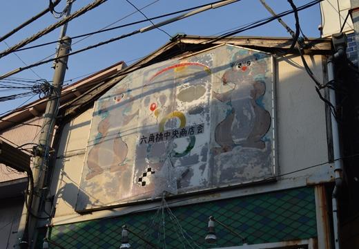 六角橋商店街 (265)_R