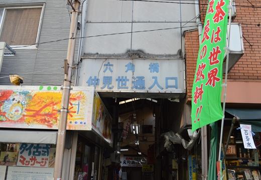 六角橋商店街 (255)_R