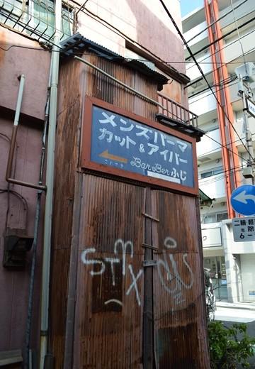 六角橋商店街 (209)_R