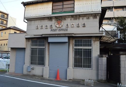 六角橋商店街 (303)_R