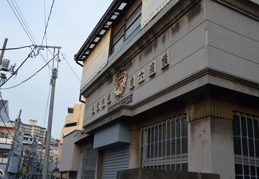 六角橋商店街 (307)_R
