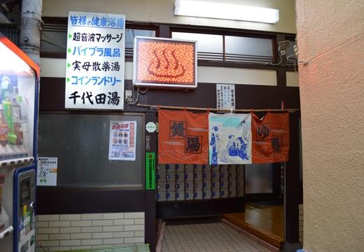 六角橋商店街 (320)_R