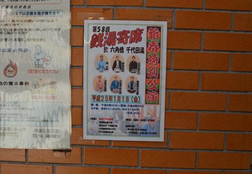 六角橋商店街 (11)_R