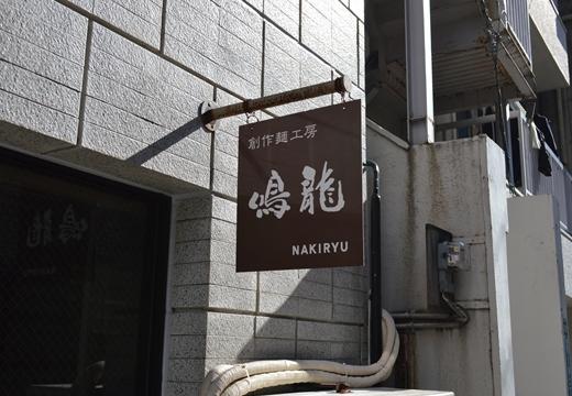 大塚・巣鴨 (7)_R