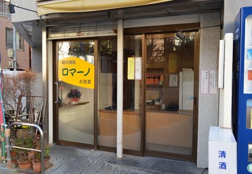 大塚・巣鴨 (49)_R