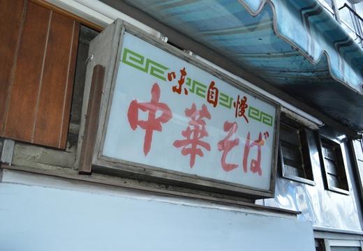 大塚・巣鴨 (278)_R