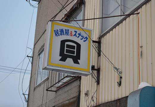 北海道2 (883)_R
