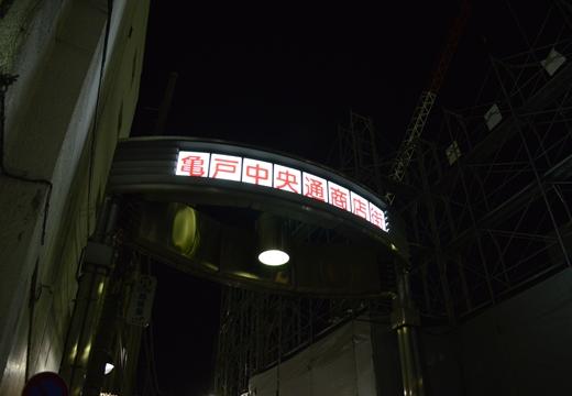 亀戸商店街 (141)_R