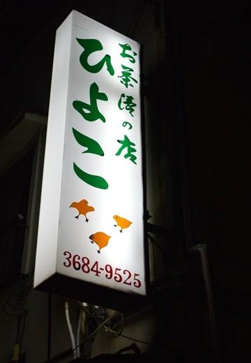 亀戸商店街 (157)_R