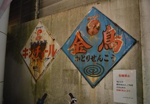 亀戸商店街 (166)_R