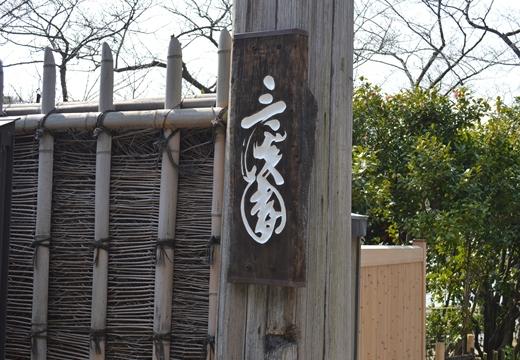 三溪園 (16)_R