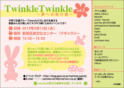 Tuinkleフライヤー