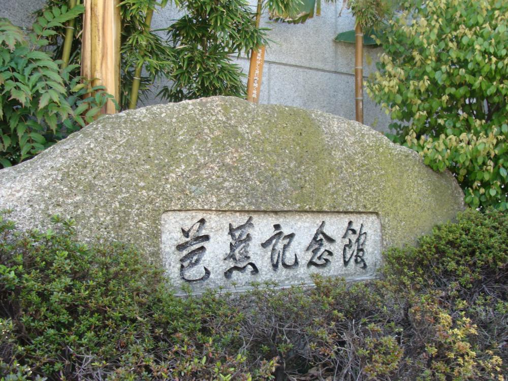 芭蕉記念館_convert_20100430111727