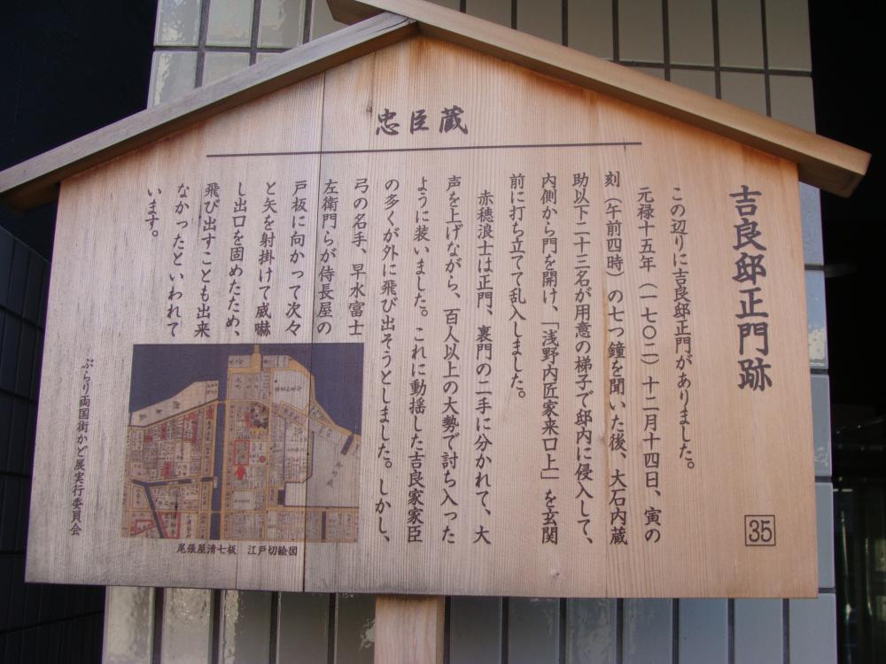 吉良邸跡の看板_convert_20100508191048