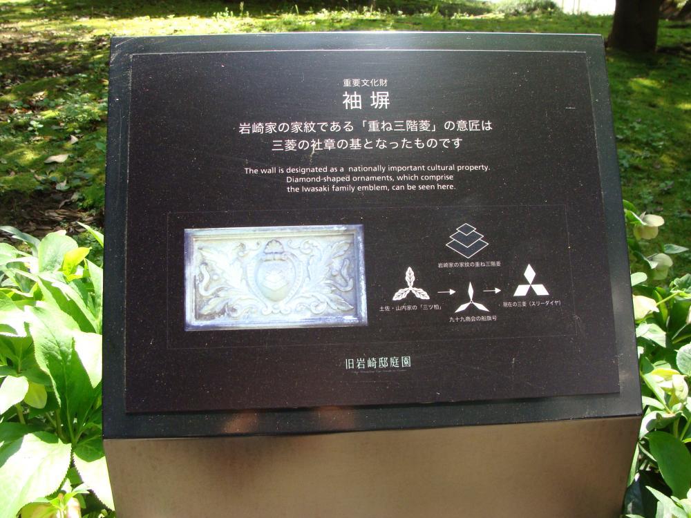 岩崎邸三菱の由来_convert_20100512112208