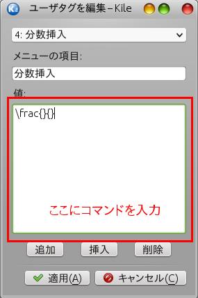 ユーザタグを編集 – Kile_031