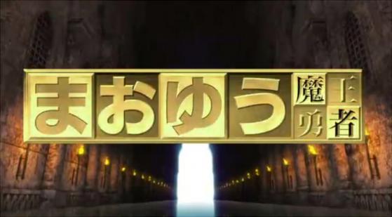 まおゆう1(1)